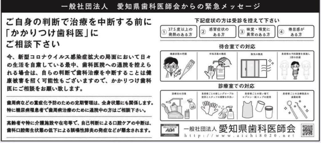 愛知県歯科医師会からの緊急メッセージ